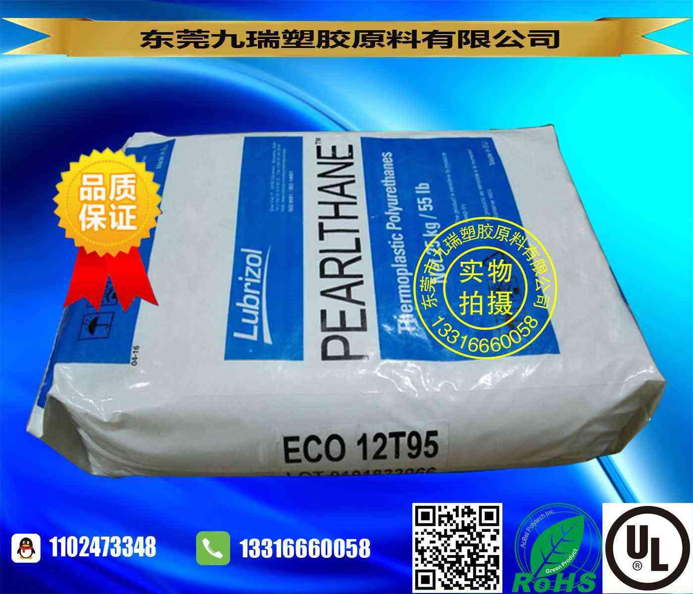 路博润TPU ECO 12T95生物基聚氨酯