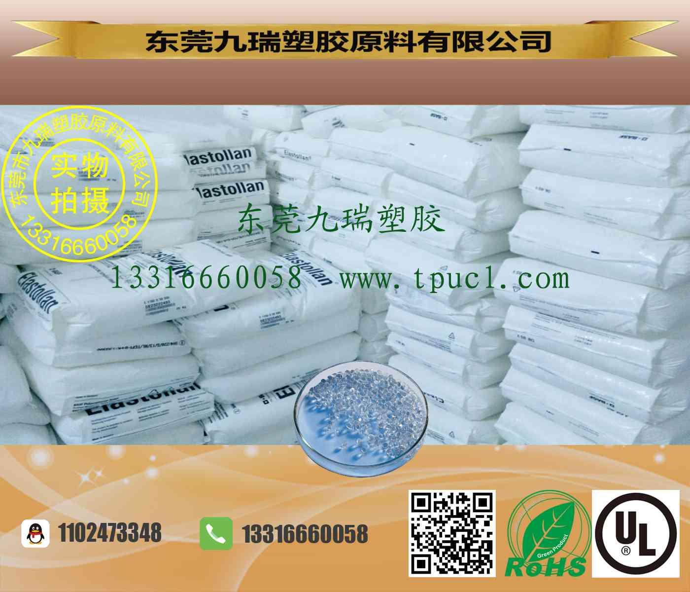 高透明TPU材料685 A