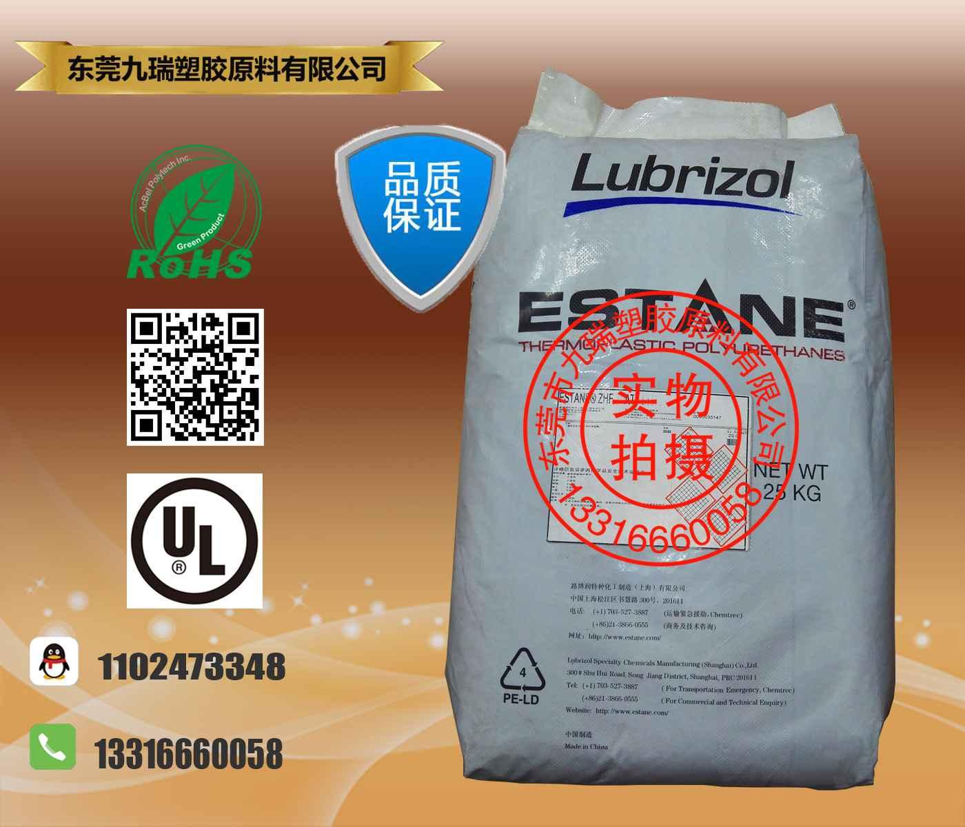 无卤阻燃TPU材料ZHF80AT3 NAT021批发