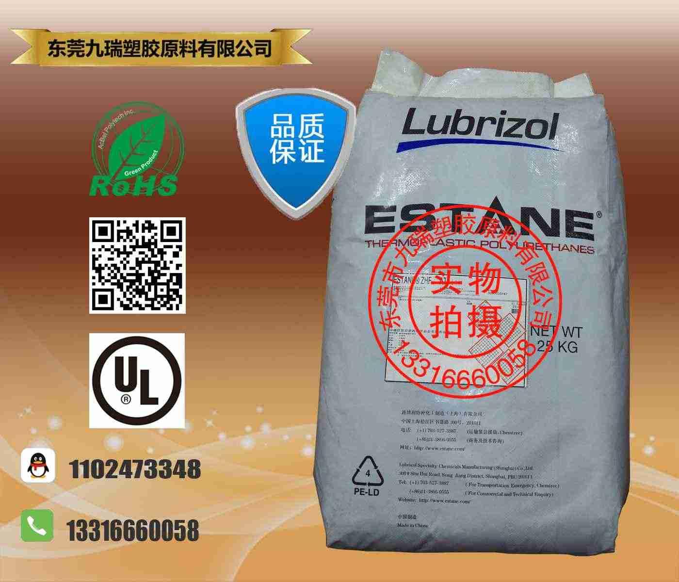 哑光磨砂阻燃TPU材料ZHF82AT3 BLK282批发