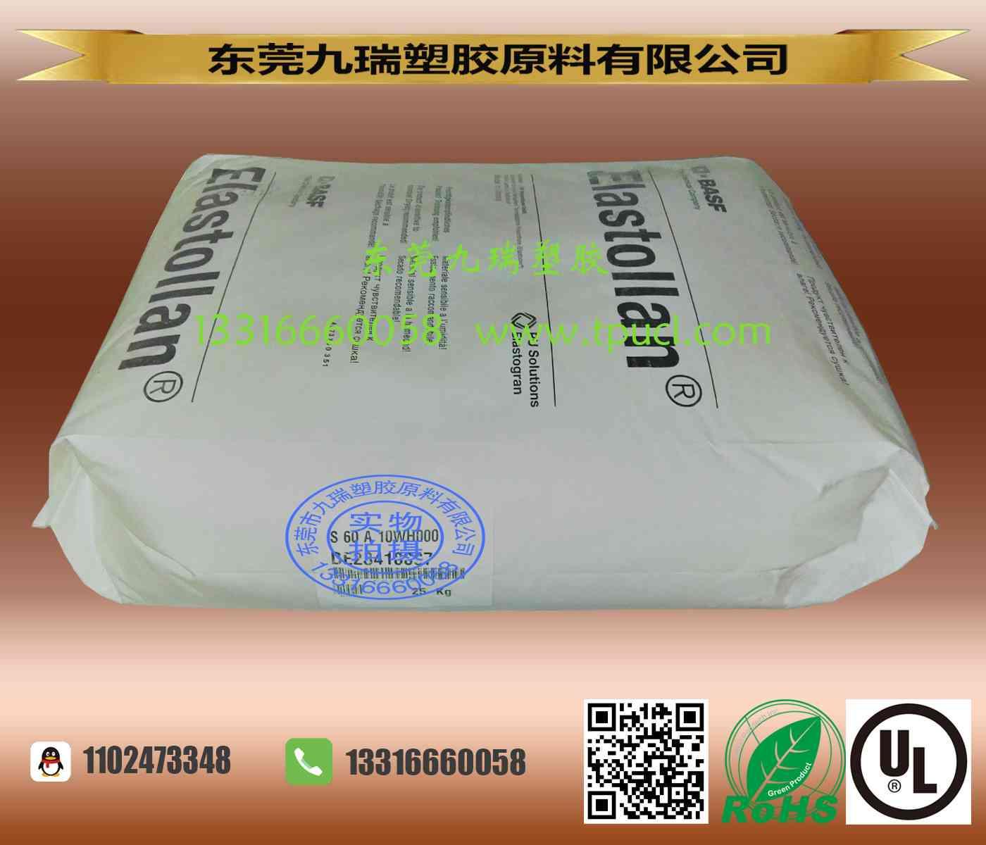 环保增塑密封用TPU S60A10WH000