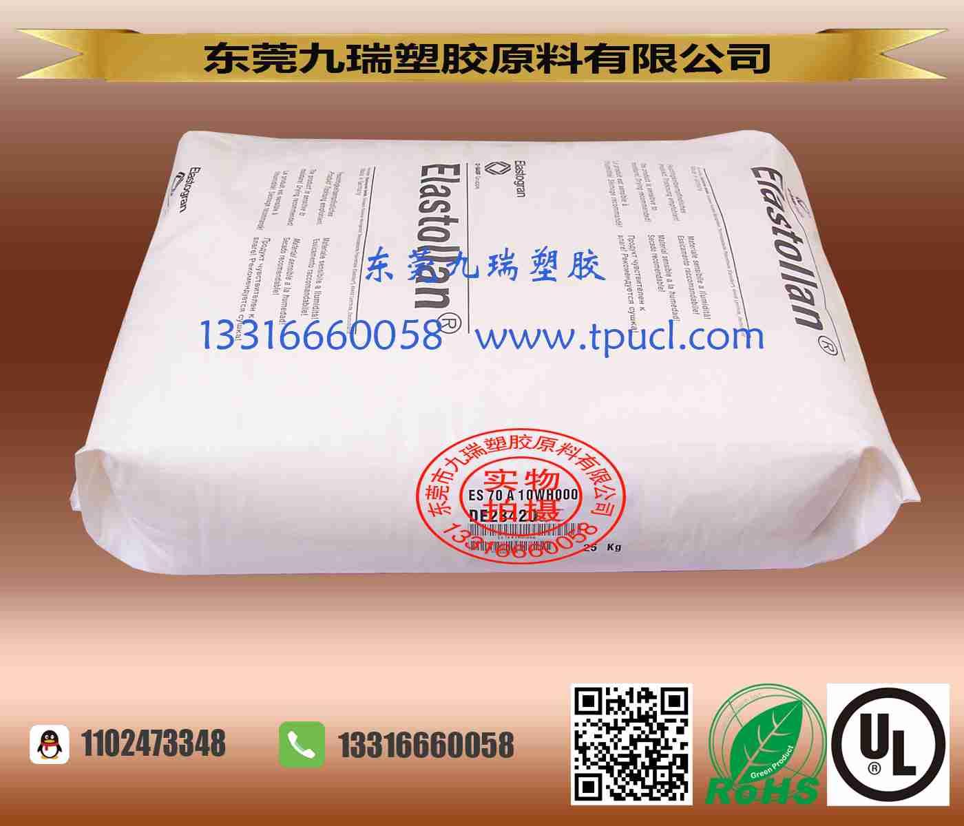 70A柔性抗静电tpu塑胶原料S70A10WH000