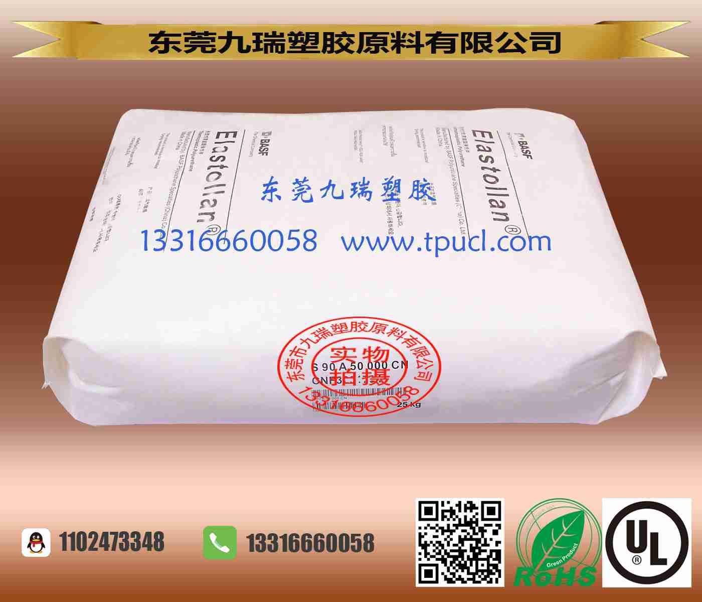 注射级高阻尼TPU塑胶原料S90A50