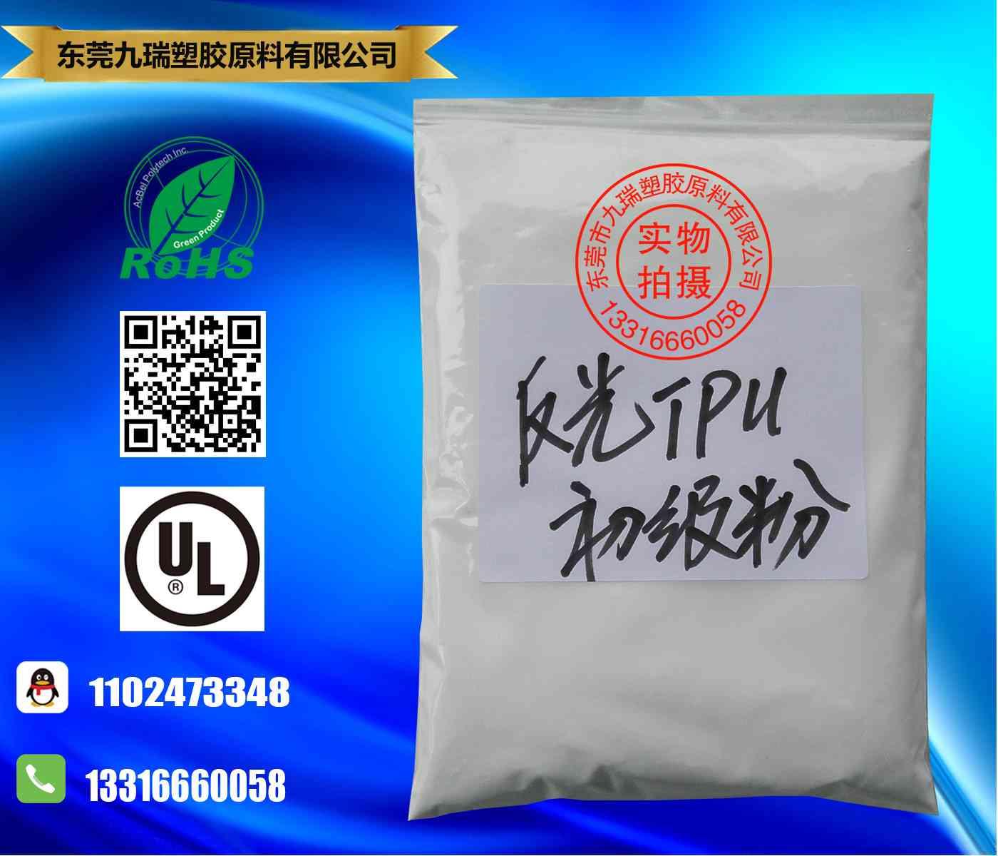 反光材料专用TPU粉