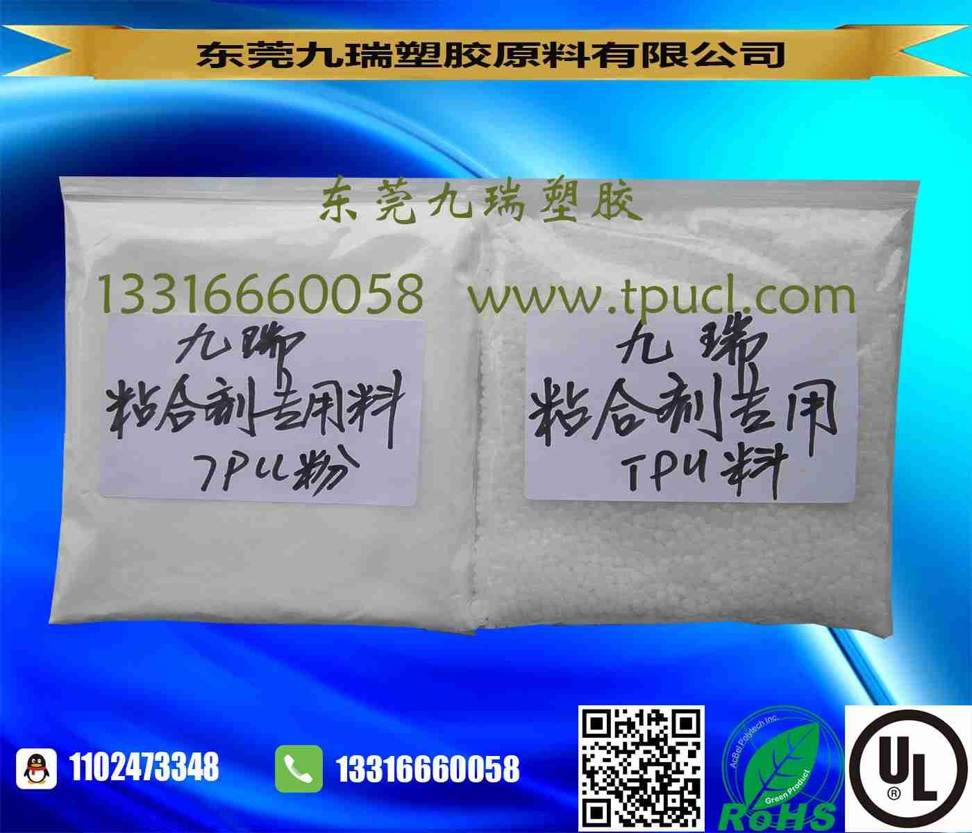 粘合剂专用TPU材料