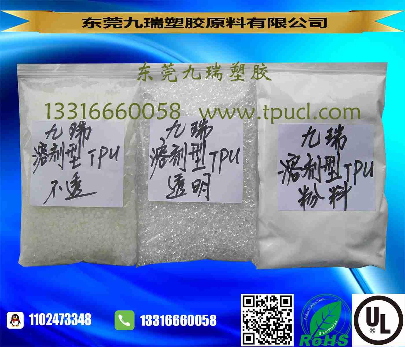 溶剂型密封胶专用TPU原料