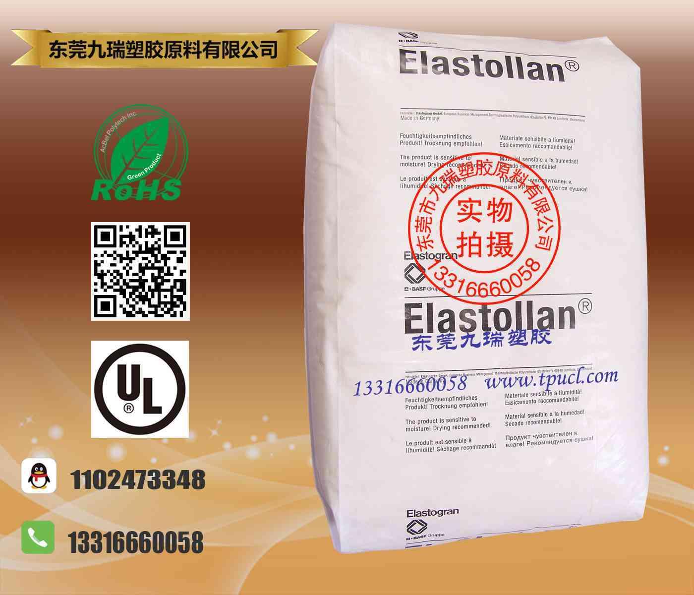 低磨耗不粘模聚醚TPU材料1195A11S