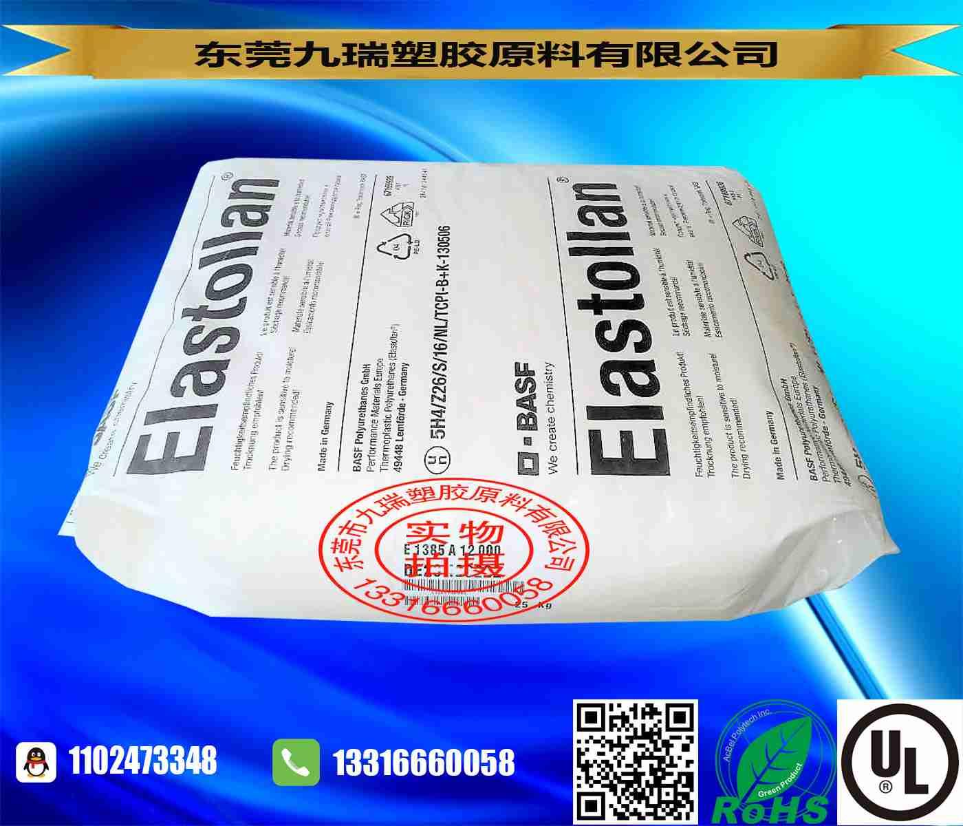 防水透气薄膜级TPU聚醚1385A