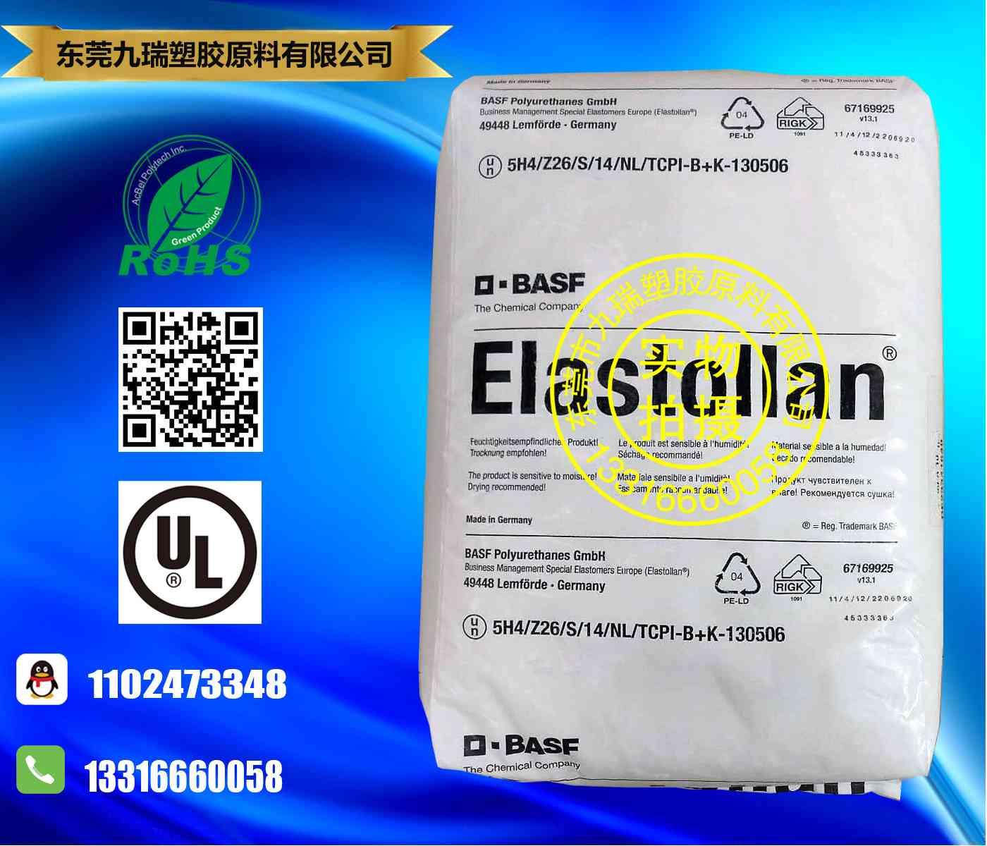 高透明高光泽食品级TPU聚酯890A10FC