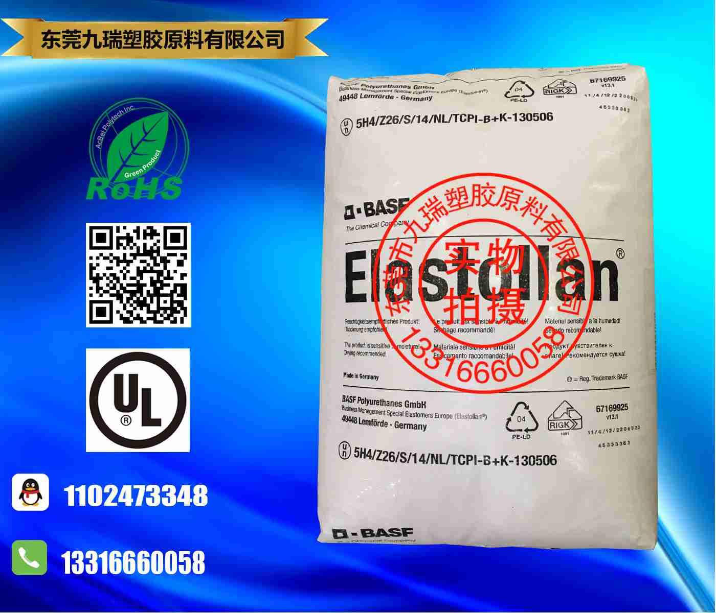 FDA食品级高透明TPU 685 A 10FC000