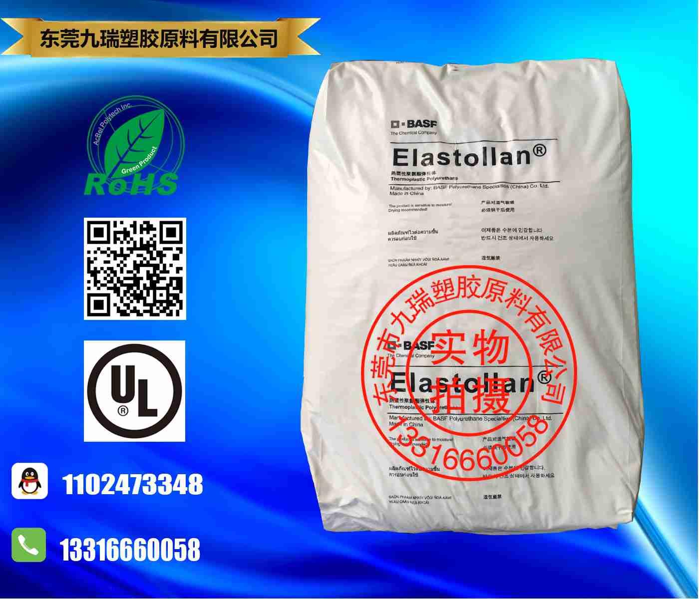 高透明低凝胶薄膜级TPU 685 A 15N000