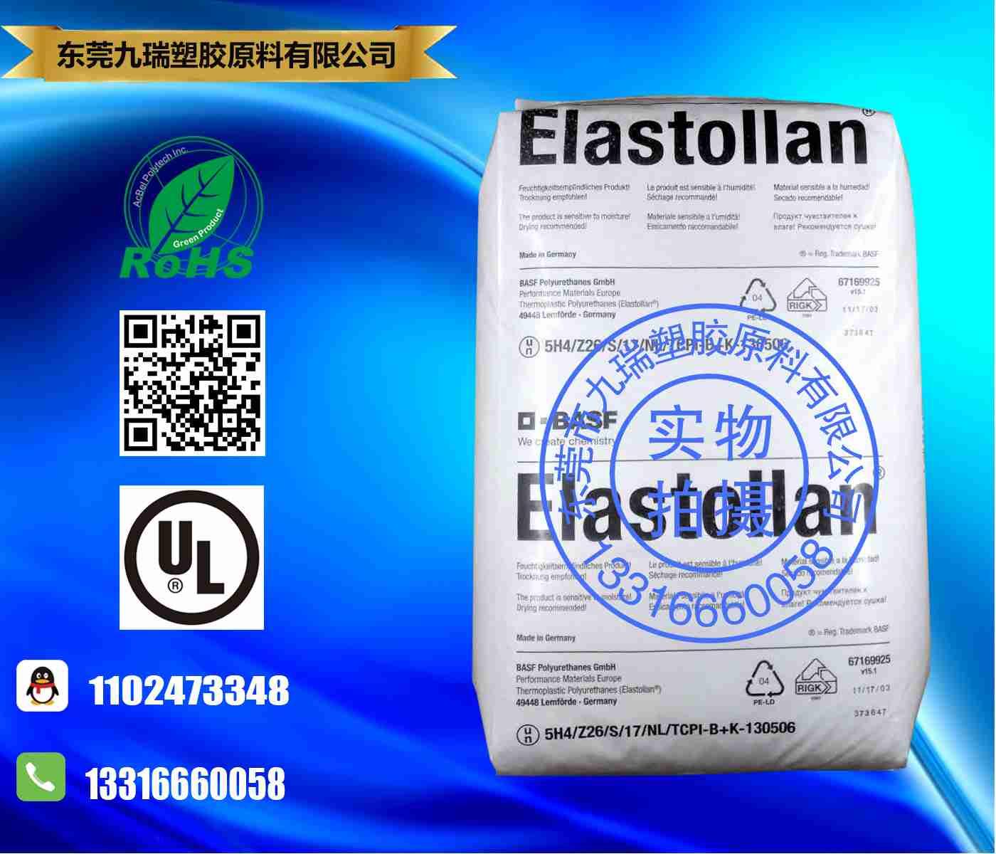 低光泽耐紫外光脂肪族TPU A C 85 A 10HPM000