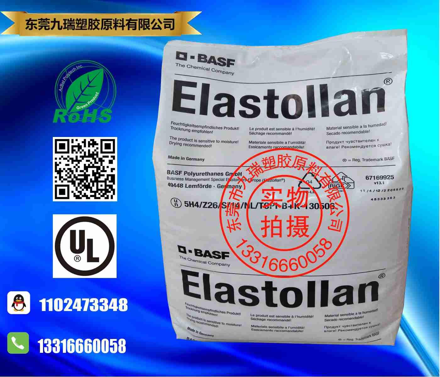 无塑化剂脂肪族耐水解TPU LP 9277 10 000