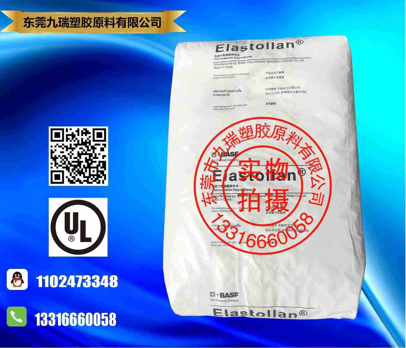 耐刮擦耐划抗老化TPU LP 9299