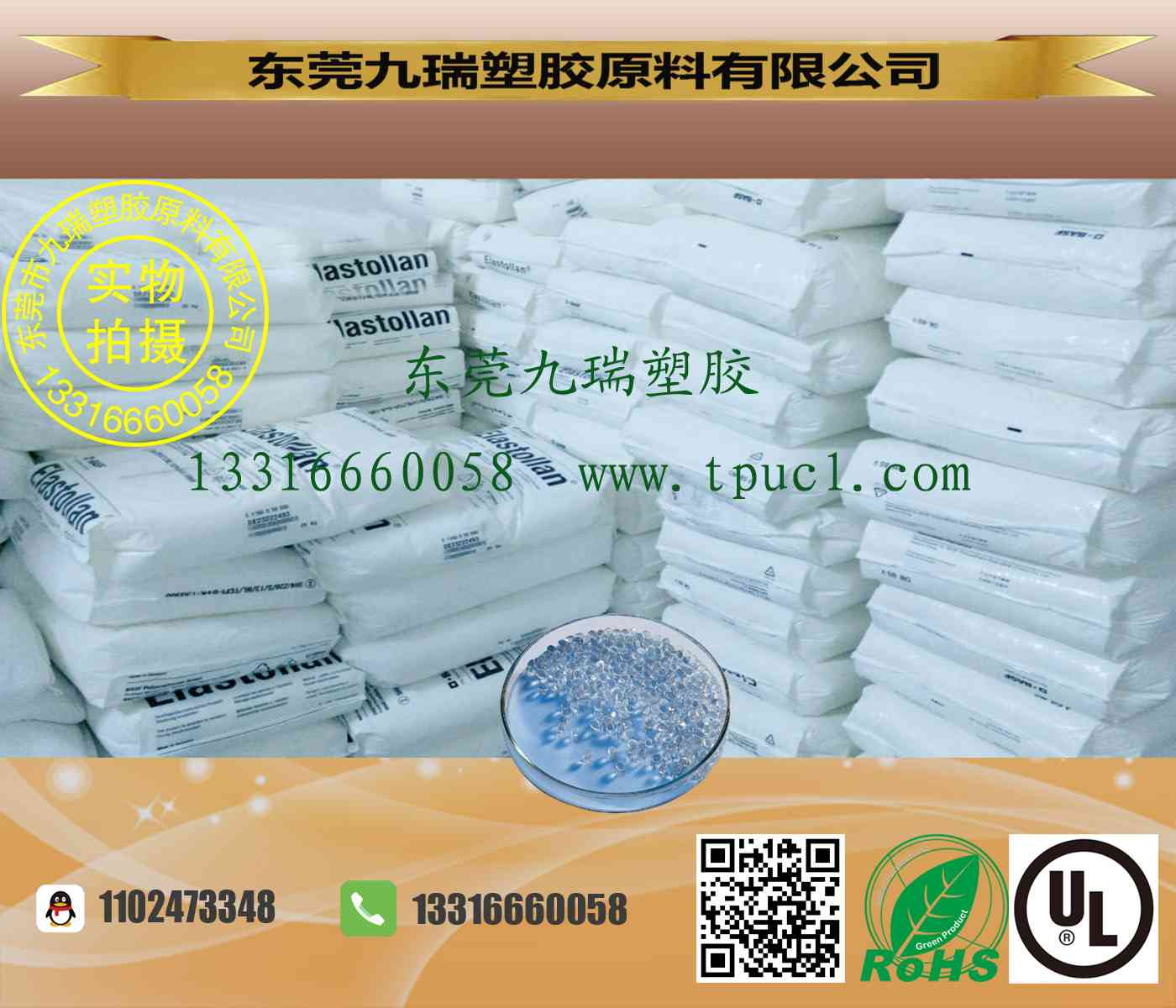 优异耐磨性低压缩形变型材挤出级TPU SP 852