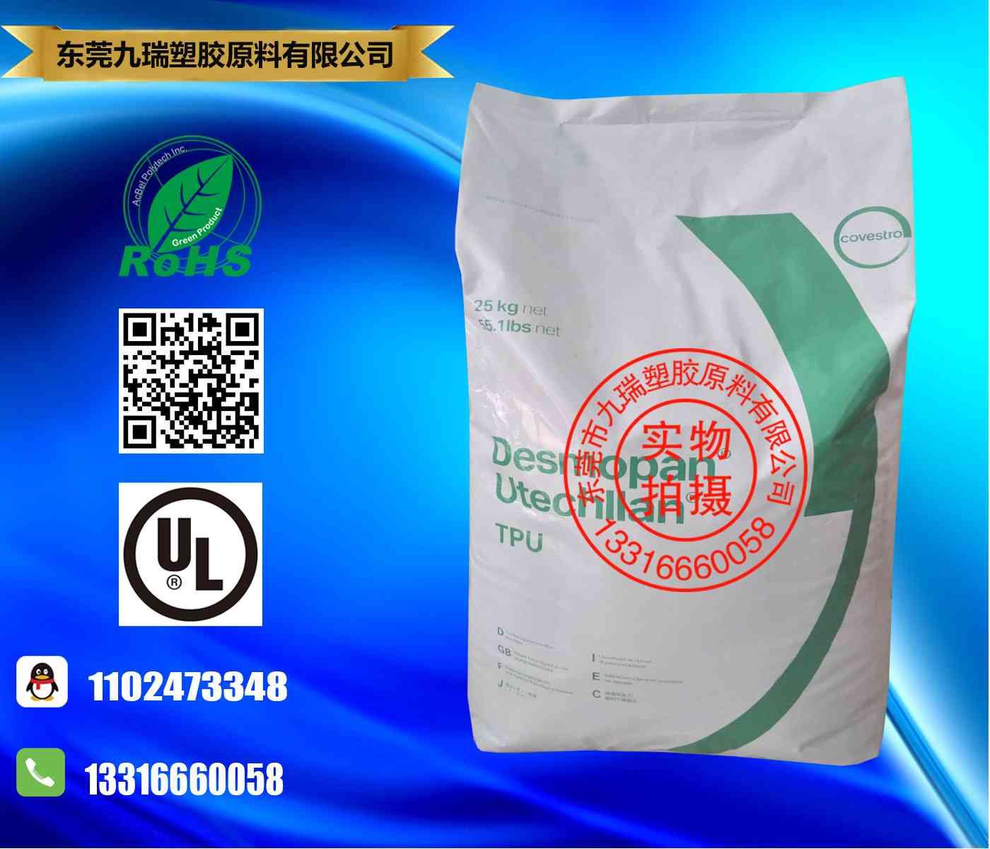耐光稳定不含增塑剂TPU 1080AU