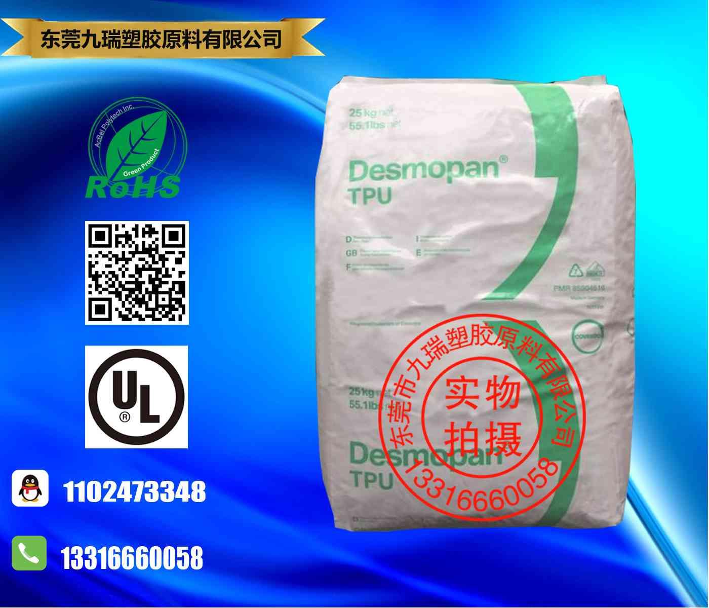 耐磨损胶辊专用TPU 1092A