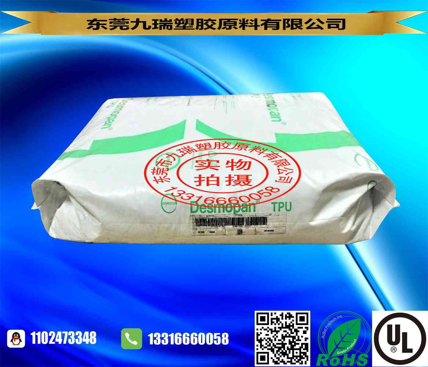 抗微生物耐水解包胶TPU 385 S