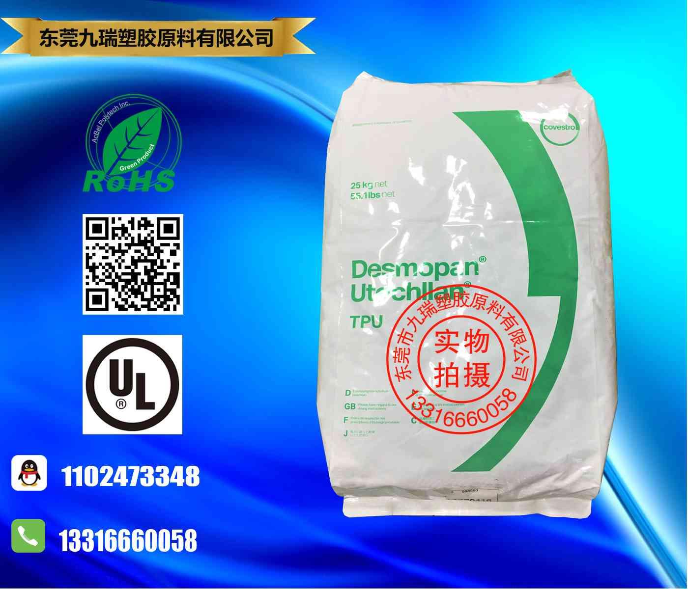 防水透气包胶型TPU 9370AU
