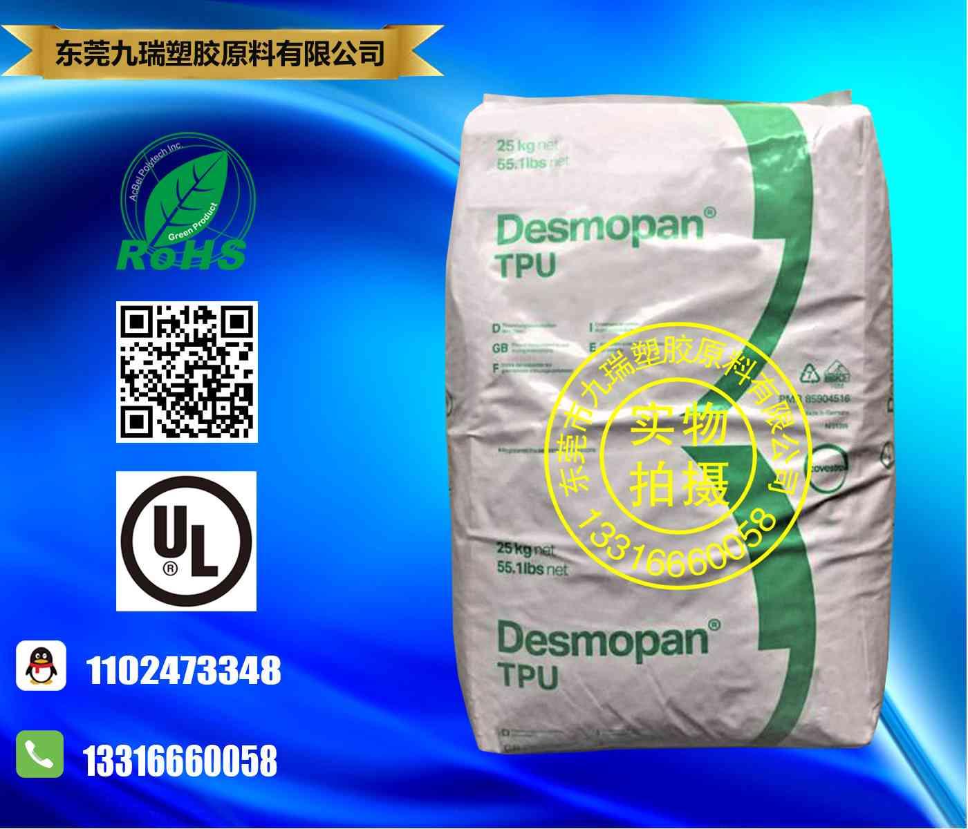 食品级电缆护套TPU 9380A GMP