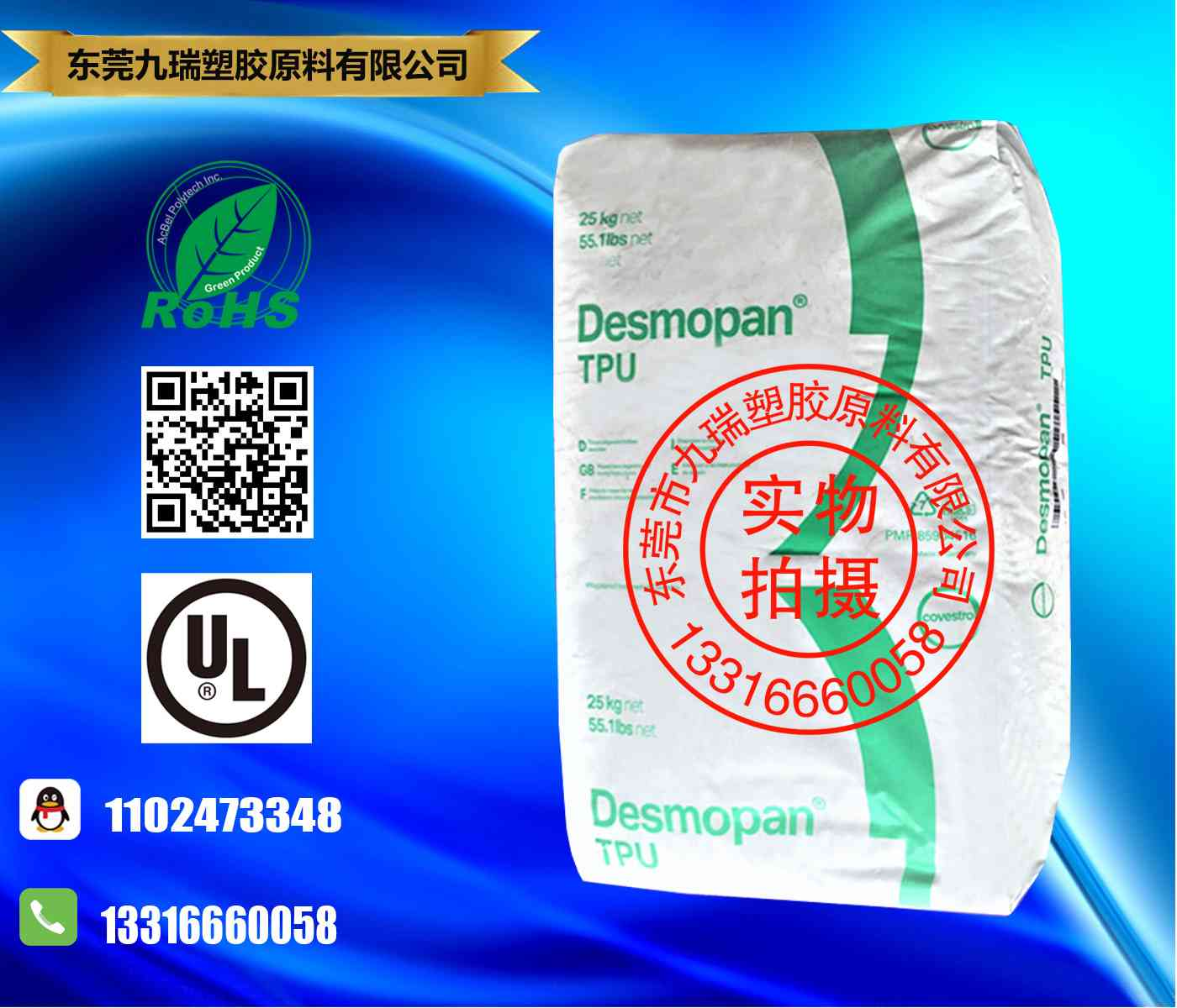 食品级FDA认证TPU 9385A GMP