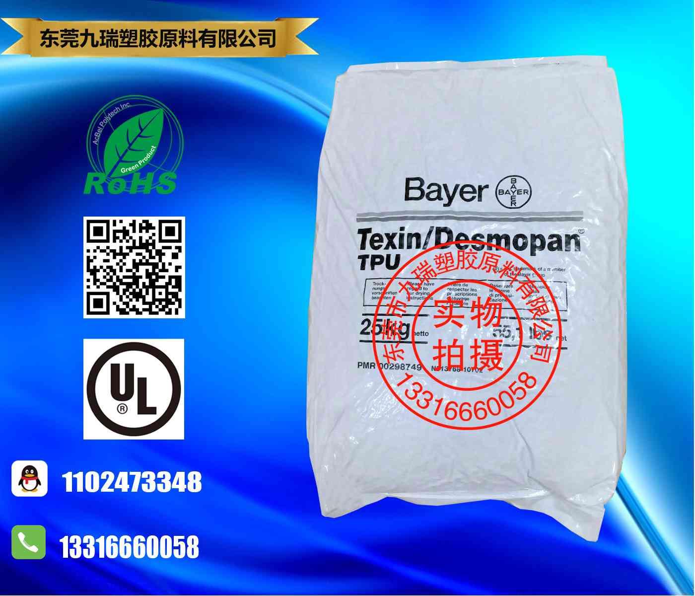 高冲击强度食品级TPU Texin 245R