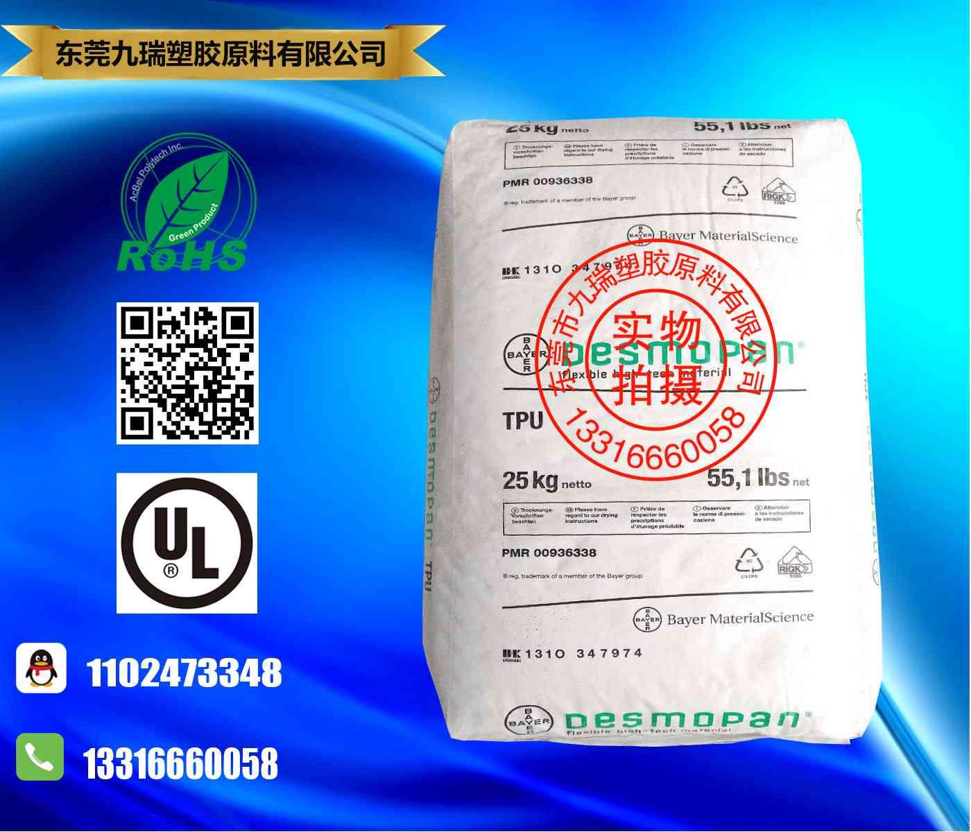 超透明抗紫外线TPU 9659DU