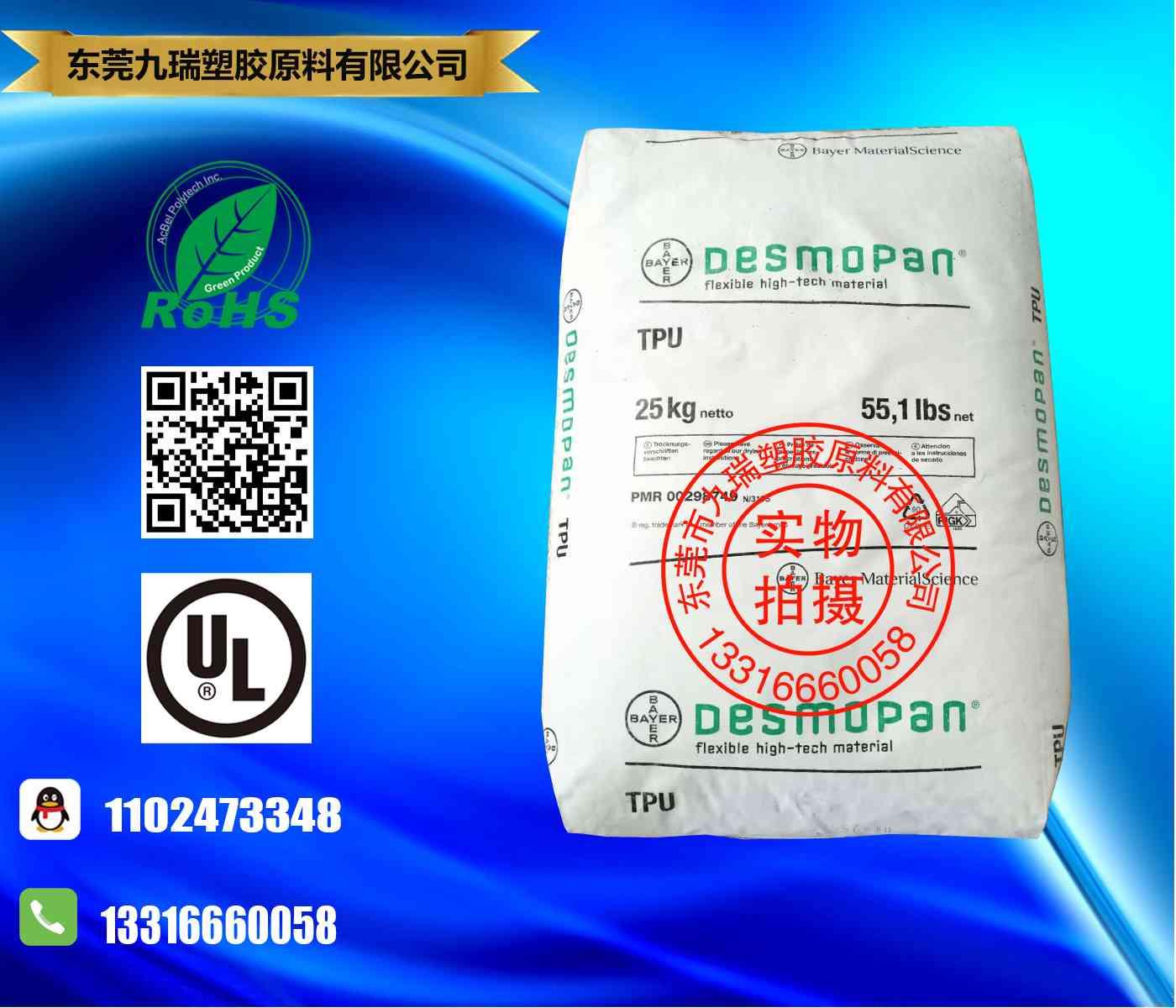 超透明抗紫外线TPU 9662DU