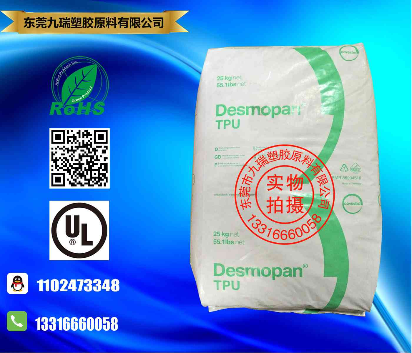 高抗冲击食品级TPU 9852D GMP
