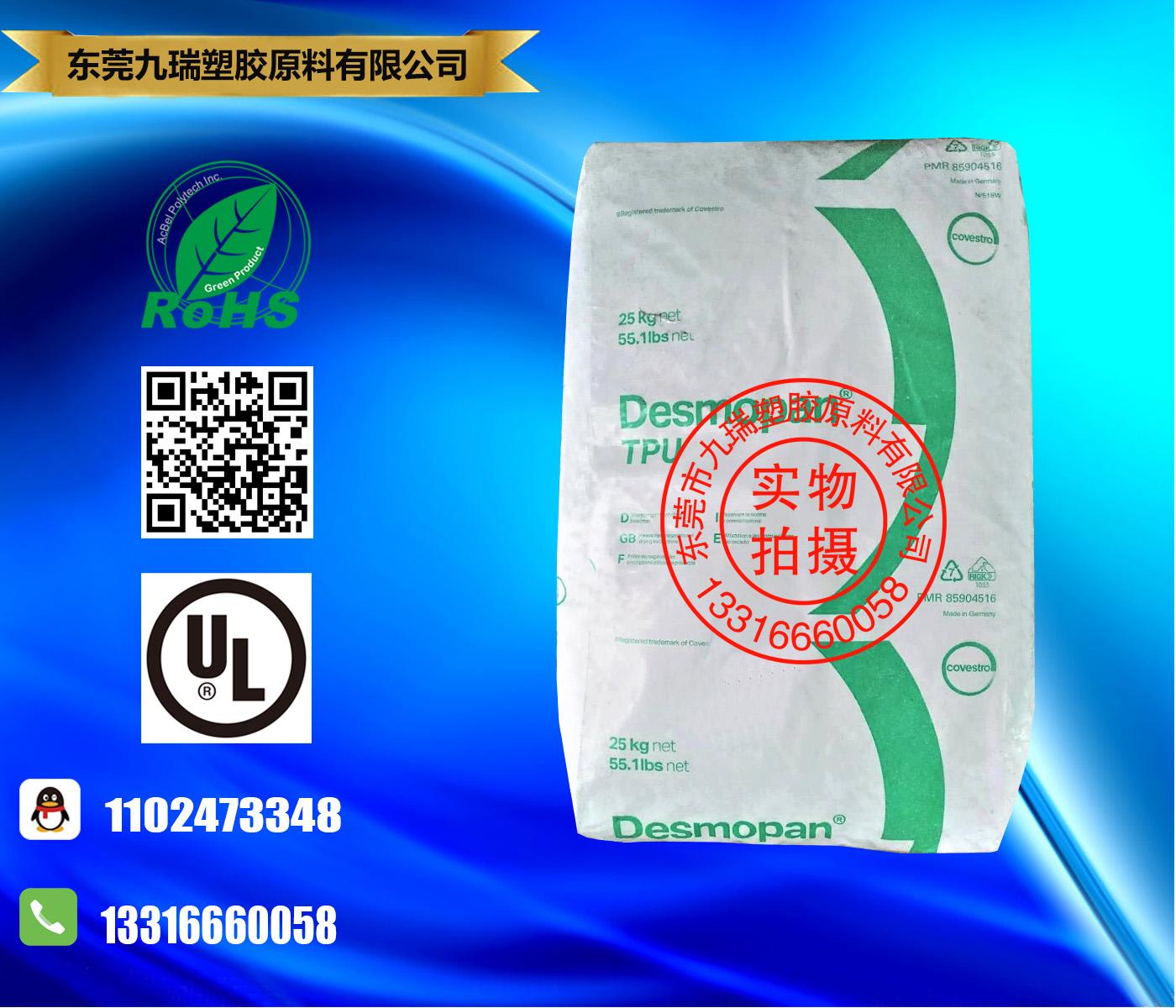 运动用品材料运动器材TPU DP 9873DU