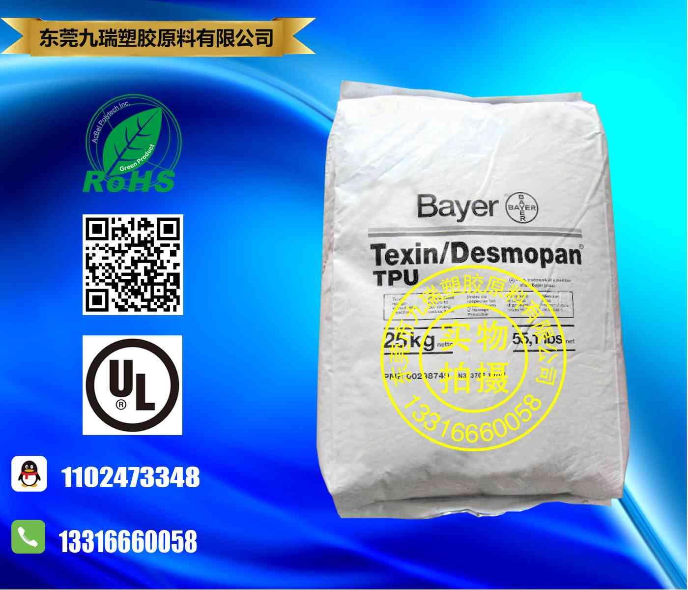 耐溶剂耐化学性TPU Texin 1212