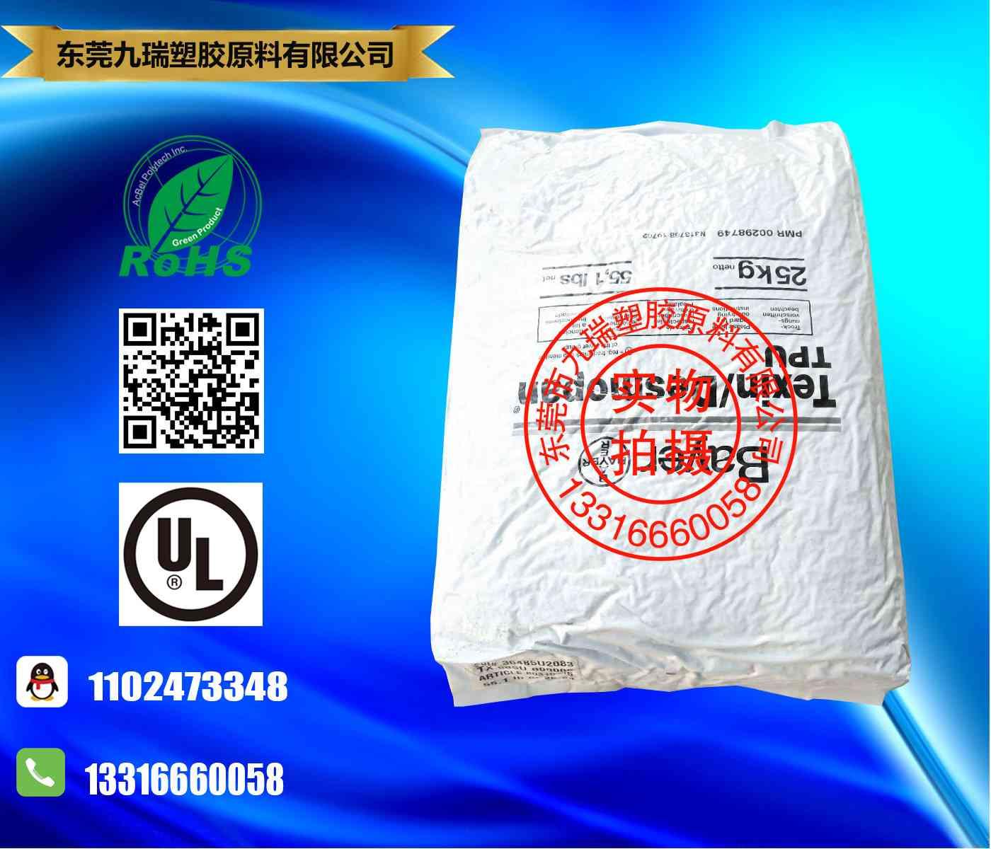 高耐磨芳香族聚醚TPU Texin 985R