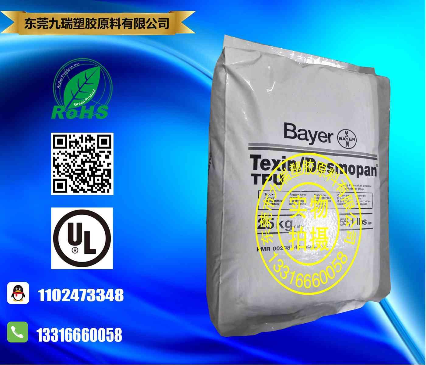 耐水解食品级TPU Texin DP7-1049