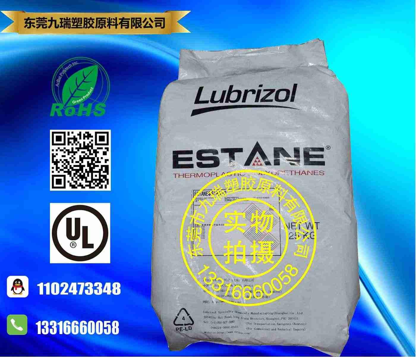 热熔胶胶水胶粘剂用溶剂型TPU树脂路博润5712