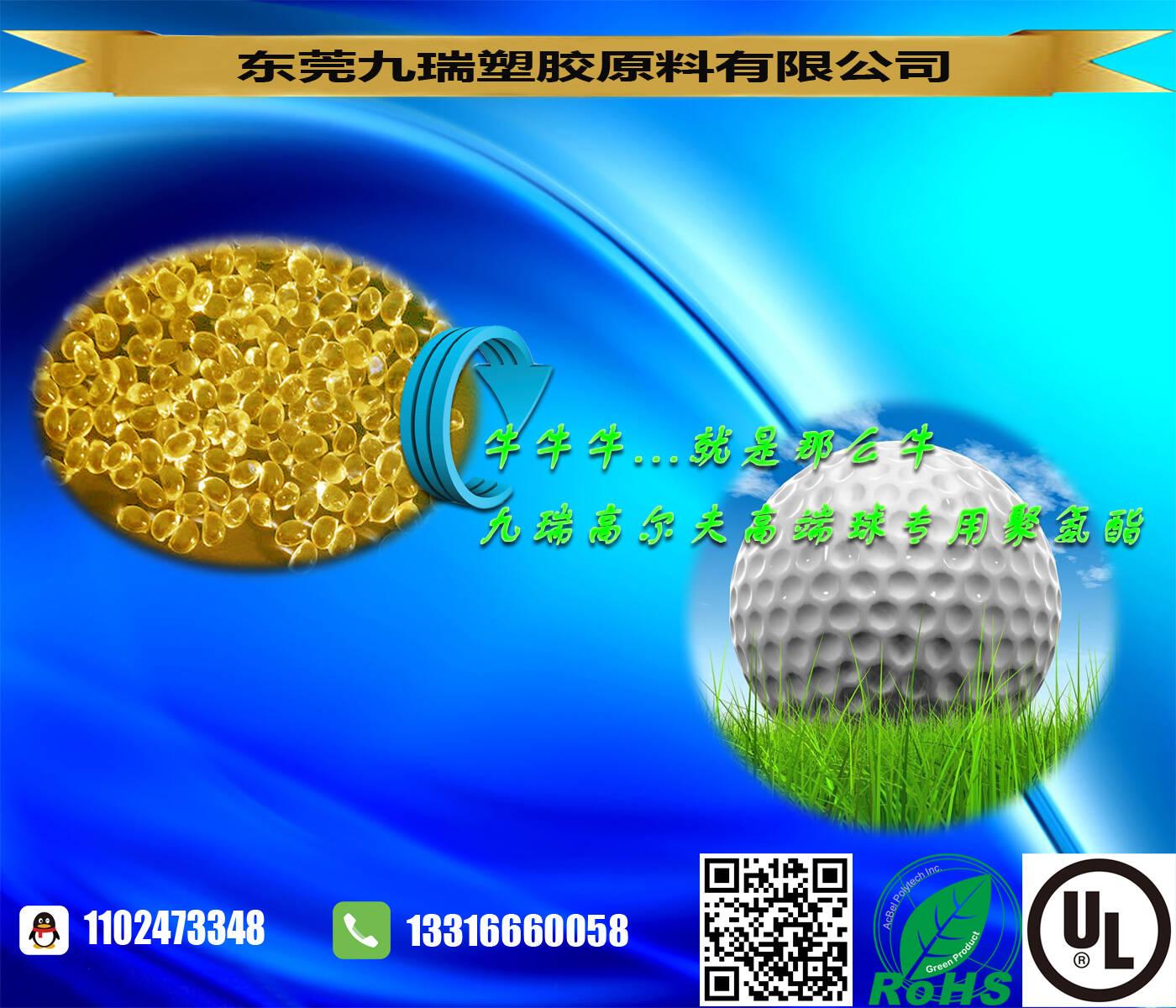 高尔夫球专用料85A聚氨酯树脂GOLF G-38D85A55N