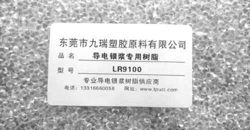 LR9100载体树脂颗粒