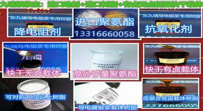 WL2126九瑞银浆材料