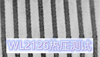 WL2126银浆热压测试