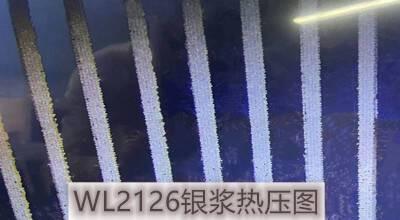 WL2126银浆热压不开裂测试
