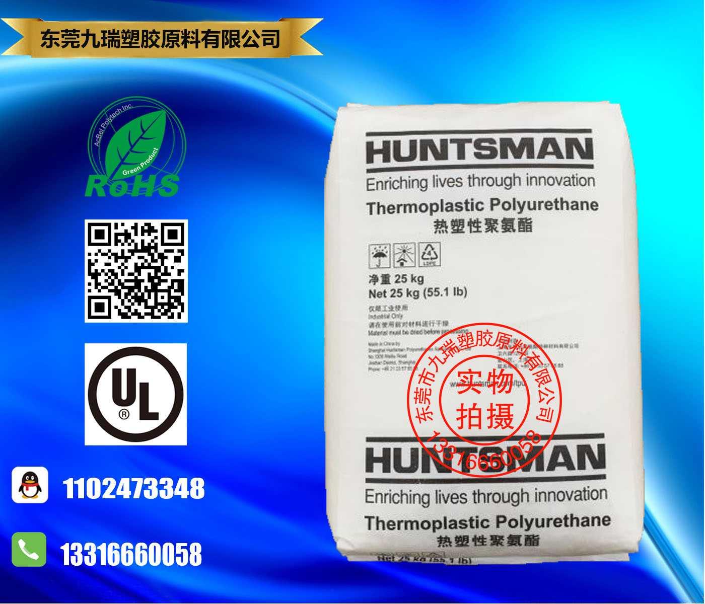 亨斯迈TPU A95P5044电线电缆传动带专用聚氨酯