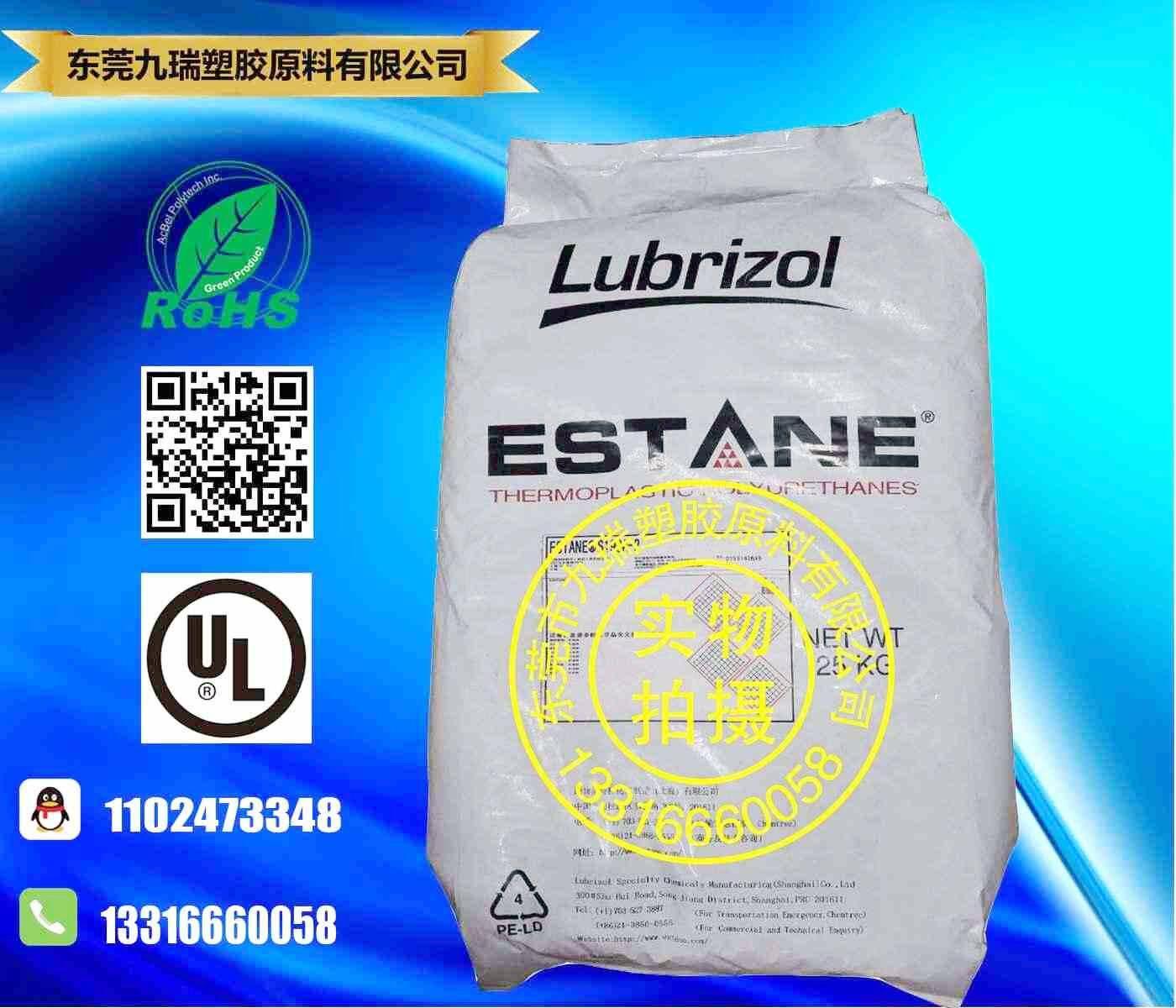 路博润聚醚TPU AG9550脂肪族光学薄膜级水晶聚氨酯