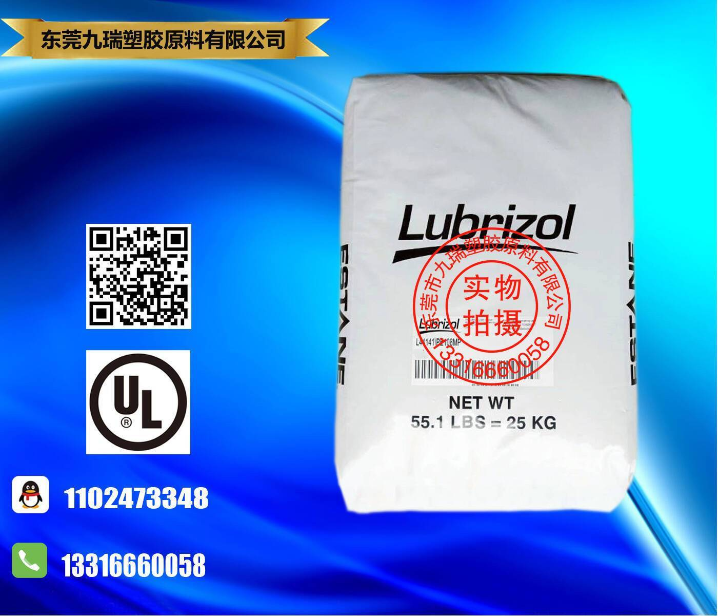 路博润脂肪族TPU ALR CL87A-V隐形车衣薄膜级聚氨酯