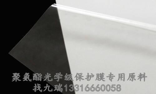 ALR E77A-V光学级膜
