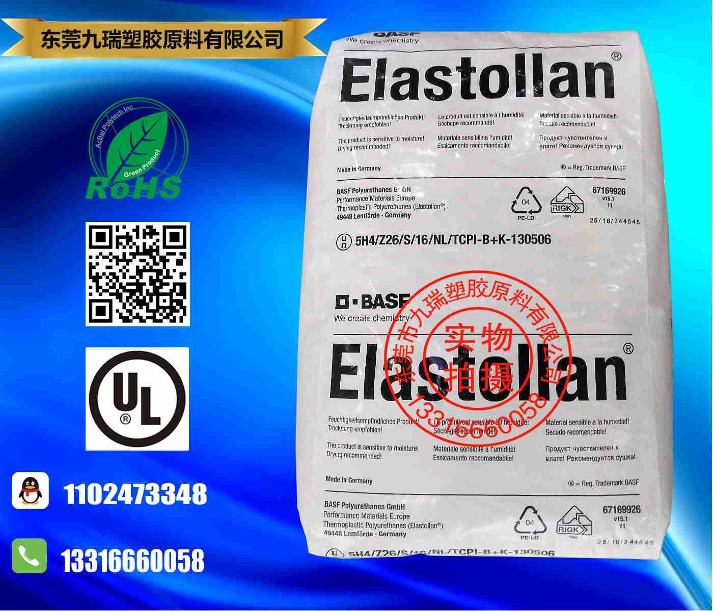 巴斯夫超高透明度TPU L785A10脂肪族薄膜级聚氨酯